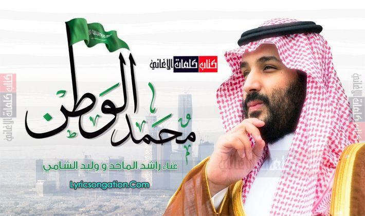 كلمات اغنية محمد الوطن دويتو راشد الماجد مع وليد الشامي Baseball Cards Cards Baseball