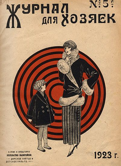 1923 fashion magazine