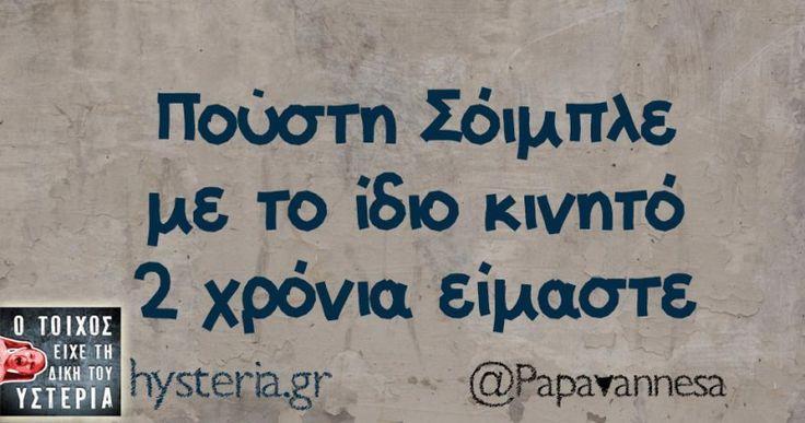 Πούστη Σόιμπλε - Ο τοίχος είχε τη δική του υστερία – Caption: @Papavannesa Κι άλλο κι άλλο: Έβαλα κάλτσα και πέδιλο μήπως μου βγάλει το ATM πεντακοσάευρω Είμαστε τόσο φτωχοί που ο Τσίπρας έστειλε τις προτάσεις με την Περιστέρα Τι ωραίο συναίσθημα να βρίσκεις ένα Κόλλησα χαρτί στην εξώπορτα «Φίλε κλέφτη. Δεν έχω βγάλει λεφτά από το ΑΤΜ. Χτυπήστε στους...