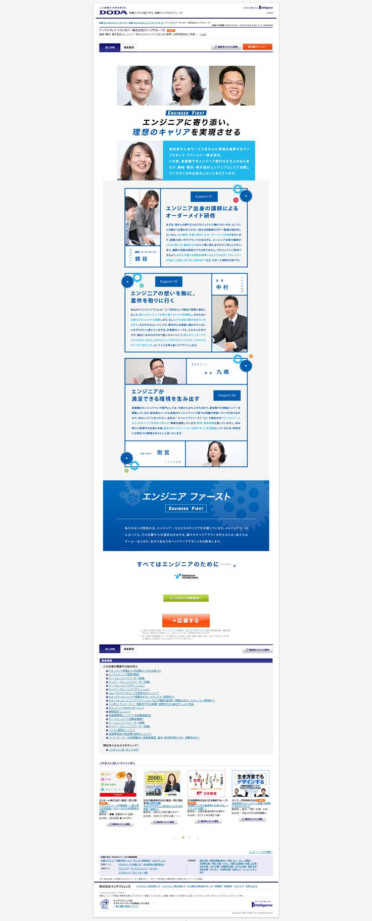 企業求人ページ
