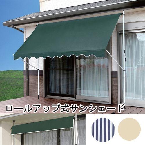 【サンシェード】ロールアップ式日よけスクリーン・天井つっぱりタイプ