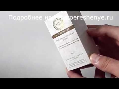 Удаление волос НАВСЕГДА при помощи нового средства.. (Обзор) - YouTube
