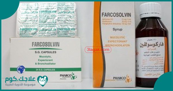 فاركوسولفين (Farcosolvin) | ادوية | Boarding pass, Travel