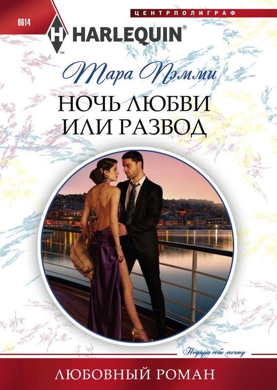 Ночь любви или развод #книгавдорогу, #литература, #журнал, #чтение, #детскиекниги, #любовныйроман