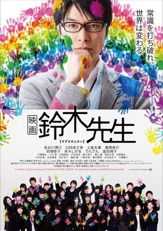 映画 鈴木先生 1/12公開