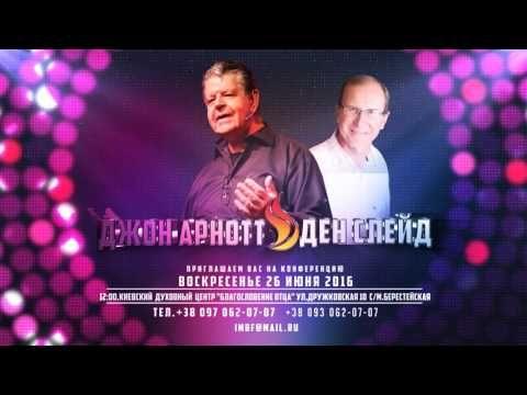 26 июня. Ден Слейд, Джон Арнотт в Центре Благословение Отца, Киев - Центр