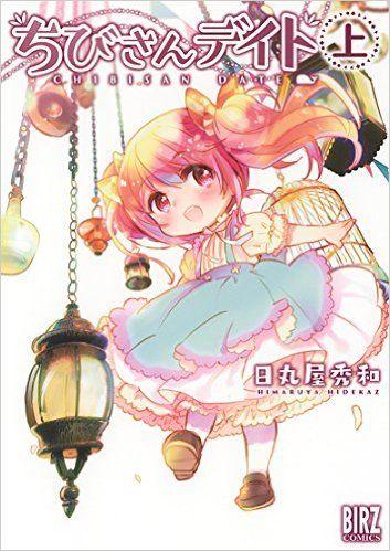 ちびさんデイト (上) (バーズコミックス) | 日丸屋 秀和 |本 | 通販 | Amazon