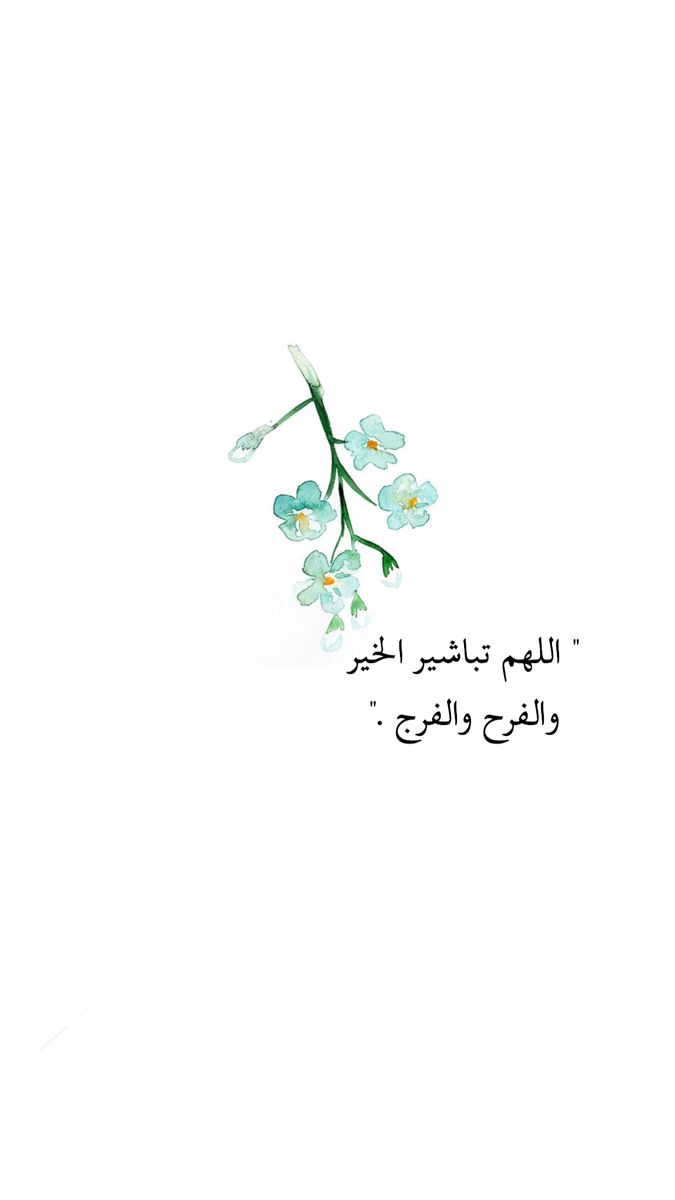 Pin By Hned On Islam Islamic Quotes Wallpaper Flower Quotes Reminder Quotes