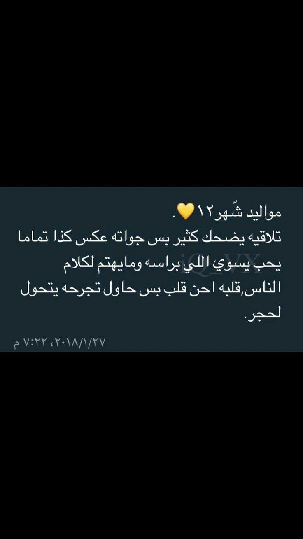 Pin By Kira On ᴀʀᴀʙɪᴄ ᴡᴏʀᴅs In 2021 Arabic Quotes Jokes Quotes Beautiful Arabic Words