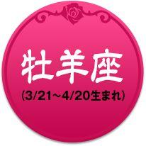 悪魔の三姉妹占い。毎週月曜日更新。牡羊座(3/21〜4/20生まれ)