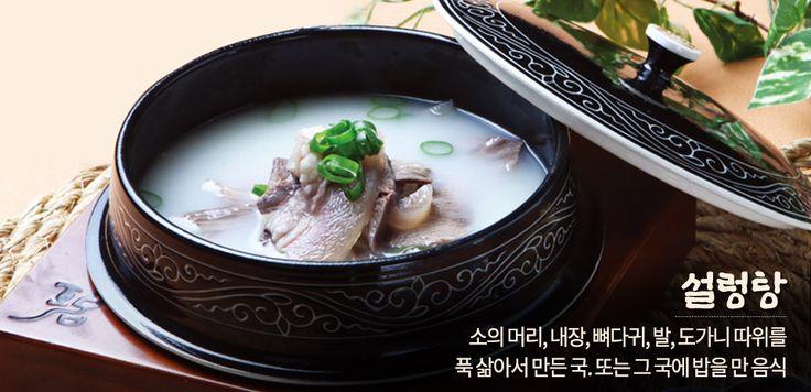 ◇ '소울푸드(Soul food)'는 본래 미국 흑인들의 전통 음식을 뜻하는 말이지만, 우리에겐 '영혼을 위로하는 음식'이란 의미가 강하다. &..: KOREAN SOUL SOUP WITH WHOLE COW MILKY BROTH WITH ASSORTED BEEF MEATS & NOODLES...