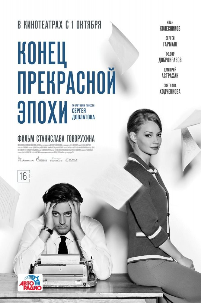 Самые ожидаемые фильмы октября 2015 « FotoRelax