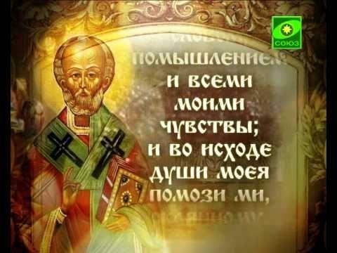 Молитва святителю Николаю Чудотворцу - YouTube