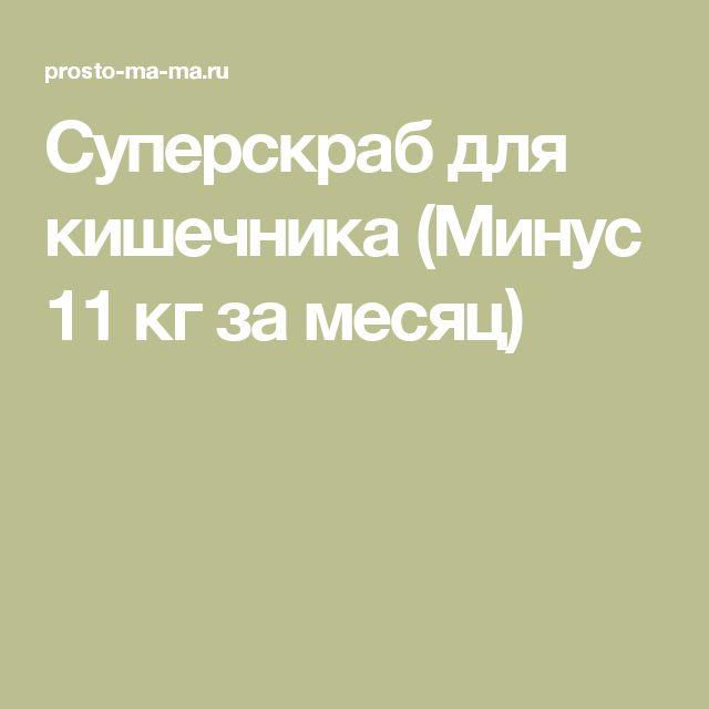 Суперскраб для кишечника (Минус 11 кг за месяц)