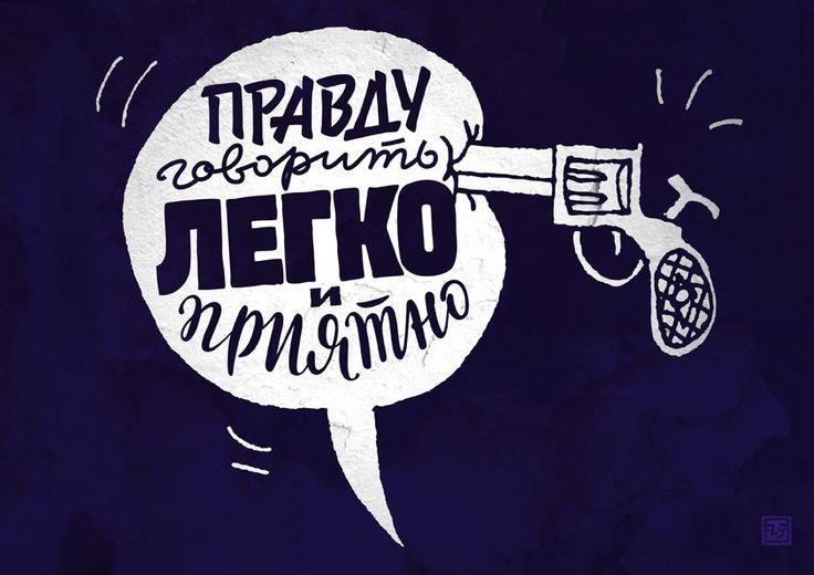 pravdu-govorit03