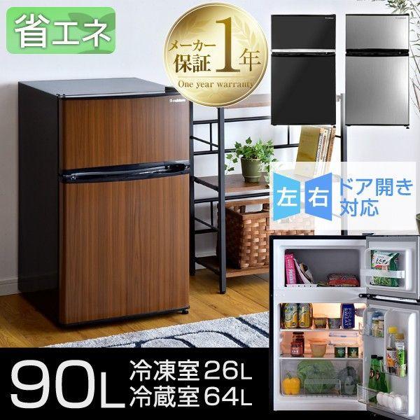 【20時〜4H限定ポイント10倍】[送料無料] ・コンパクトなのに大容量の2ドア冷凍/冷蔵庫・一人暮らしのお部屋やリビング、寝室、オフィスなどにピッタリ!・ネジ付け替えで左右ドア開きに対応・安心の1年保証■サイズ幅49.5×奥行き52×高さ84.5cm電源コード:約1.8m容量積:90L(冷凍室:26L、冷蔵室:64L) 重量:約26kg詳細■天板耐荷重・耐熱温度:耐荷重:30kg・耐熱温度:100℃■冷却方式:直冷式(温度調節ダイヤル付き)■冷媒:ノンフロン R600a■定格電圧:AC100V 50/60Hz■消費電力:70W付属品 製氷皿、卵ケース、ヘラ、冷凍庫ポケット、ポケット(小)×2、ポケット(大)、フリーケース、仕切り棚(小)、仕切り棚(大)、取扱説明書(保証書付き)、ヒンジ受け×2、取付ネジ×2カラー:ブラック・木目調ダークウッド・シルバー【メーカー1年間保証】【送料無料(北海道・沖縄県・離島は送料別途)】※本製品を室内で使用する際は、上面30cm以上、側面10cm以上、背面10cm以上の距離をあけて設置してください。