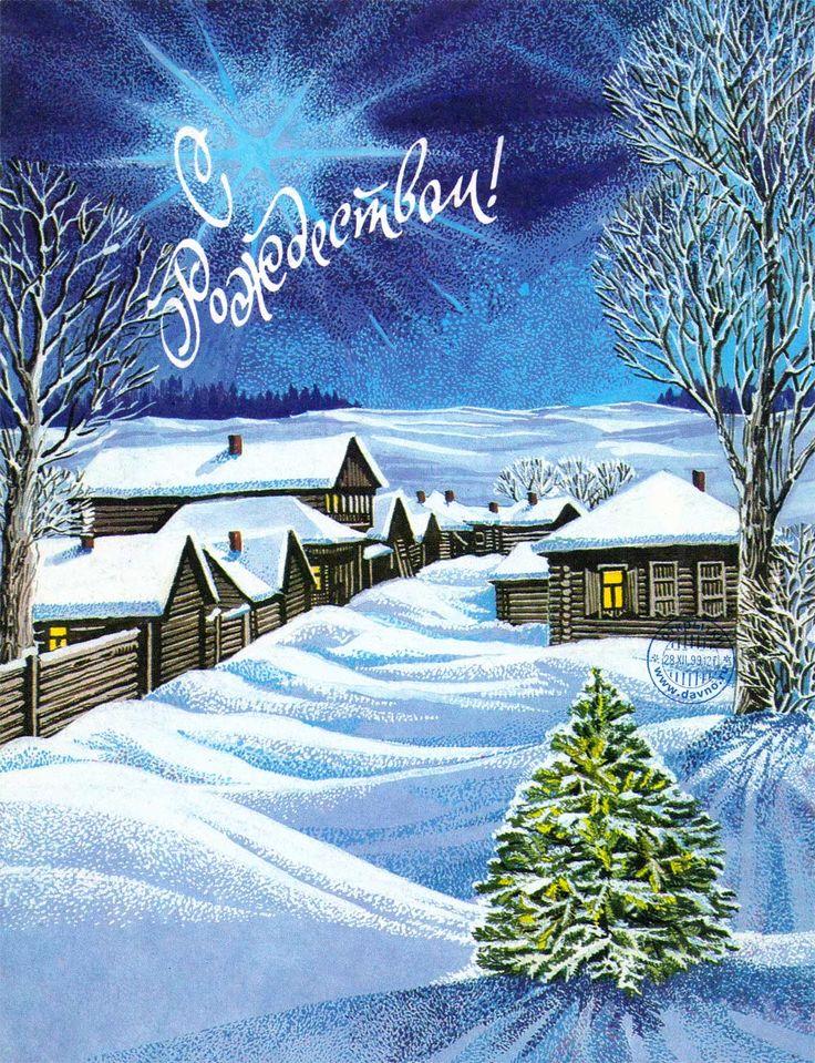 Советские открытки в рождеством, днем марта