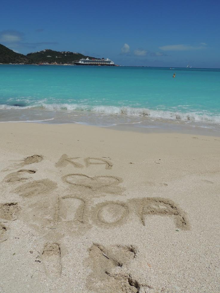 van Dushi op St. Maarten :-)