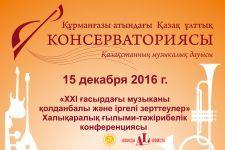 Казахская национальная консерватория 15 декабря 2016 года проводит Международную конференцию «Фундаментальные и прикладные исследования музыки в XXI веке». Наши гости – пример принципиально иной, незнакомой для Казахстана ...