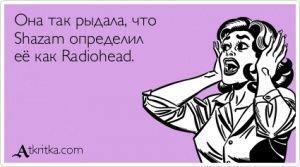 Аткрытка №374929: Она так рыдала, что Shazam определил её как Radiohead. - atkritka.com