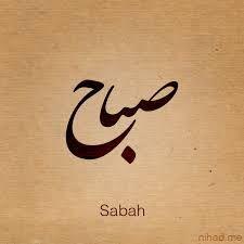 نتيجة بحث الصور عن اسم نانا مزخرف بالعربي