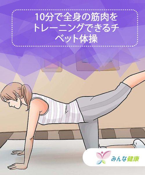 10分で全身の筋肉をトレーニングできるチベット体操 全身の筋肉をトレーニングするということは簡単な作業ではありません。ましてやたった10分でというならなおさらです。しかし今日ご紹介するチベット体操なら、それが可能です。きっと他のエクササイズとの違いを実感できるでしょう。