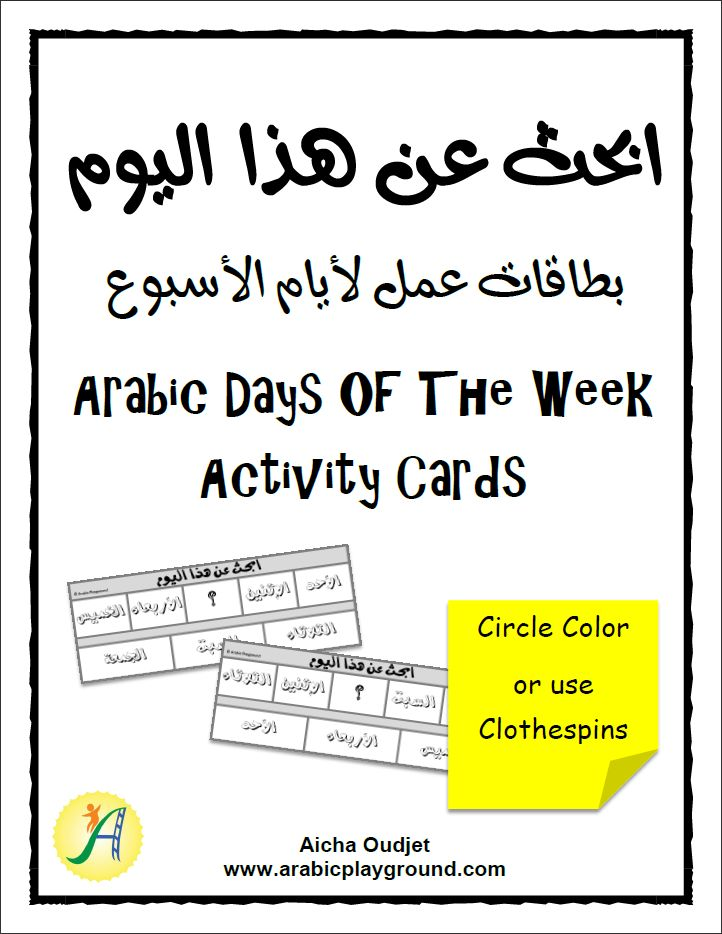 17 best images about arabic days of the week unit on pinterest cut and paste activities and. Black Bedroom Furniture Sets. Home Design Ideas