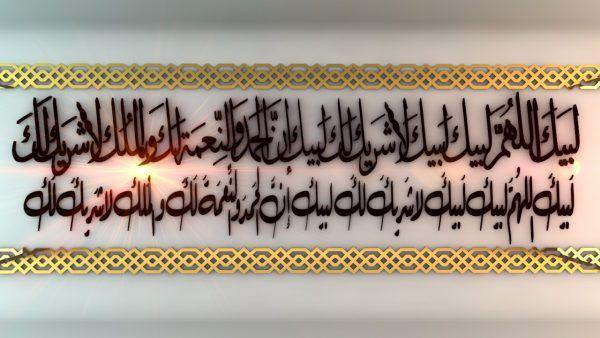 Haj Dhikr (Labbaik Allahumma Labbaik)
