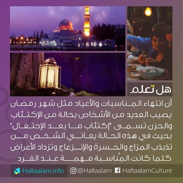 انتهاء المناسبات والأعياد مثل شهر رمضان يصيب العديد من الأشخاص بحالة من الإكتئاب والحزن تسمى إكتئاب ما بع Islamic Quotes Quran Photo Ideas Girl Islamic Quotes