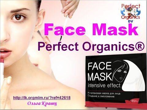 Маска коллагеновая для лица Face Mask от Perfect Organics