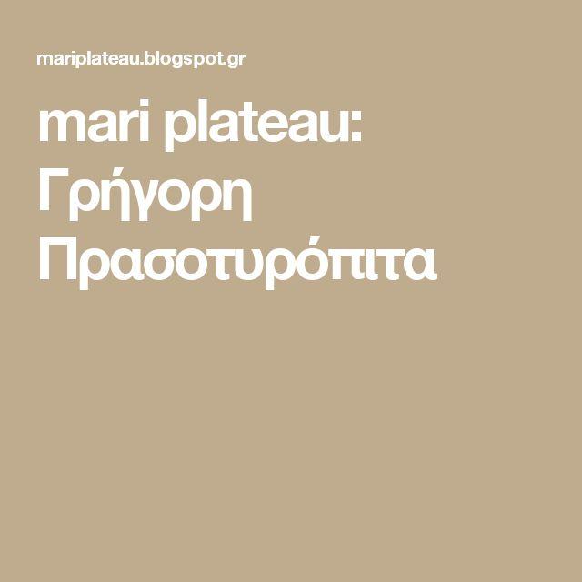 mari plateau: Γρήγορη Πρασοτυρόπιτα