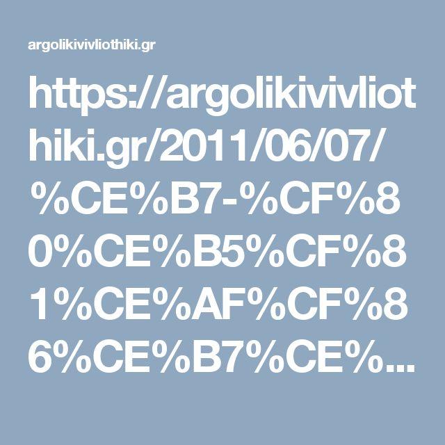 https://argolikivivliothiki.gr/2011/06/07/%CE%B7-%CF%80%CE%B5%CF%81%CE%AF%CF%86%CE%B7%CE%BC%CE%B7-%CE%B1%CF%81%CF%87%CE%B1%CE%AF%CE%B1-%CF%80%CE%BF%CF%81%CF%86%CF%8D%CF%81%CE%B1-%CF%84%CE%B7%CF%82-%CE%B5%CF%81%CE%BC%CE%B9%CF%8C%CE%BD%CE%B7/