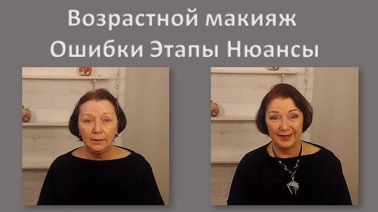 Возрастной макияж. Ошибки. Этапы. Нюансы.