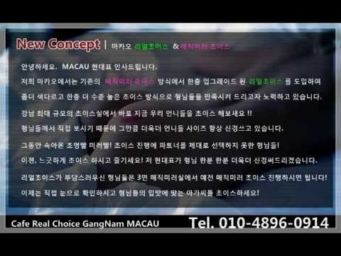 [멀티풀클럽] 강남마카오 풀싸롱 현대표 화려한초이스