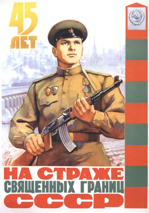 '45 Years Of Guarding Soviet Borders' Soviet Border Guard Poster