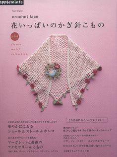 Flor い っ ぱ い の の mo ko ka agulha gi Big Edição Especial 2013 - jardim Mo Yu, após a tecelagem - Yu Mo