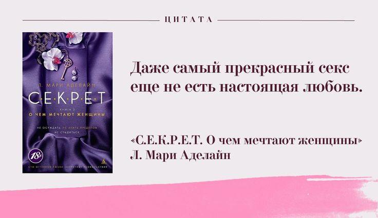 Аделайн Л. Мари - С.Е.К.Р.Е.Т. О чем мечтают женщины (vk.com/book_series)