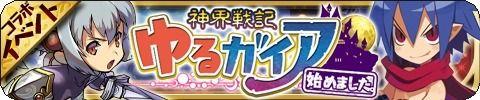 ディスガイア アニメ プリニー - Google 検索