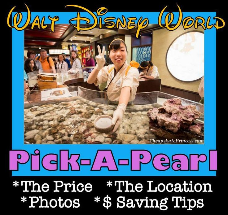 Under $20, See Why the Pick-A-Pearl from Disney World is a Must-Do!