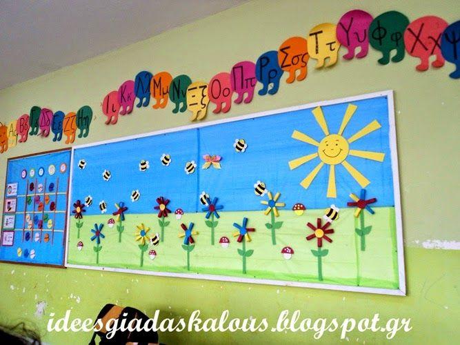 Ιδέες για δασκάλους: Ανοιξιάτικος φελοπίνακας!