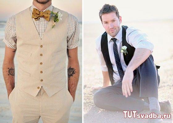 Жилетка для стильного жениха на летней свадьбе + Фото » Свадебный портал ТУТ СВАДЬБА