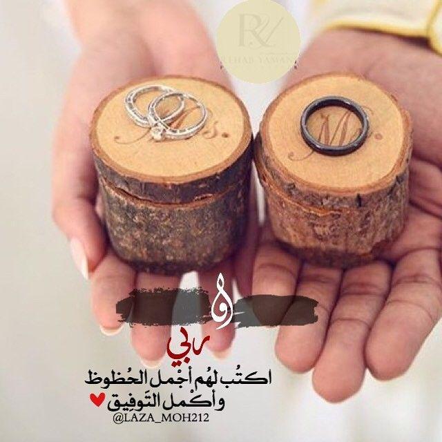 Pin By Soosoo Abdoo On تصاميم صور Wedding Invitation Posters Photo Booth Backdrop Wedding Wedding Ring Graphic