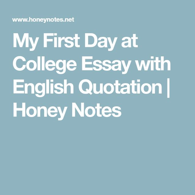 First day in college essay