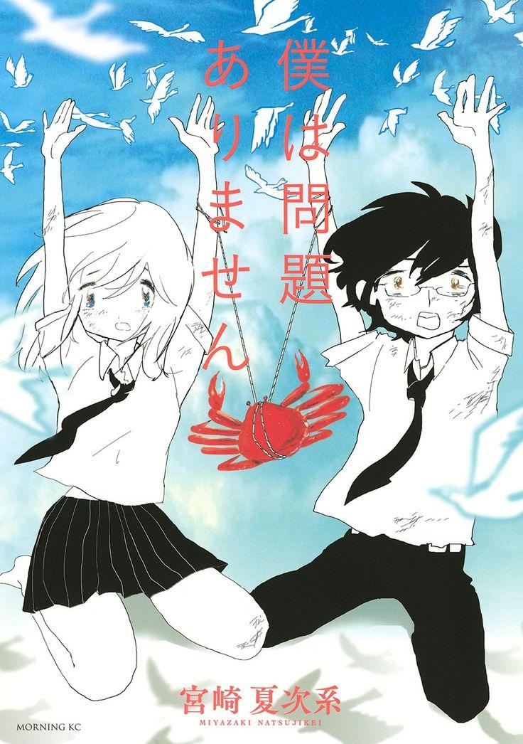Amazon.co.jp: 僕は問題ありません 電子書籍: 宮崎夏次系: Kindleストア