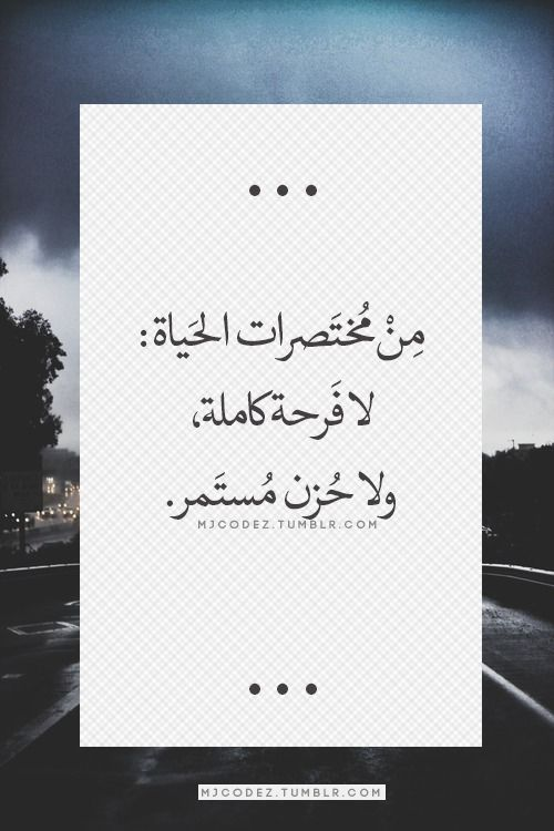 #1 Tumblr's Source For Arabic Typography Quotes