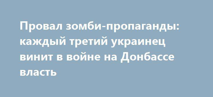 """Провал зомби-пропаганды: каждый третий украинец винит в войне на Донбассе власть http://rusdozor.ru/2017/07/10/proval-zombi-propagandy-kazhdyj-tretij-ukrainec-vinit-v-vojne-na-donbasse-vlast/  Мощная зомби-пропаганда, на которую не жалели денег в правительствах Украины и США, не оправдала себя. Оказалось, что промывать мозги легко можно только тупым """"рогулям"""", а на жителей крупных промышленных областей Востока и Юга Украины «Радио тысячи холмов» не действует. Это ..."""