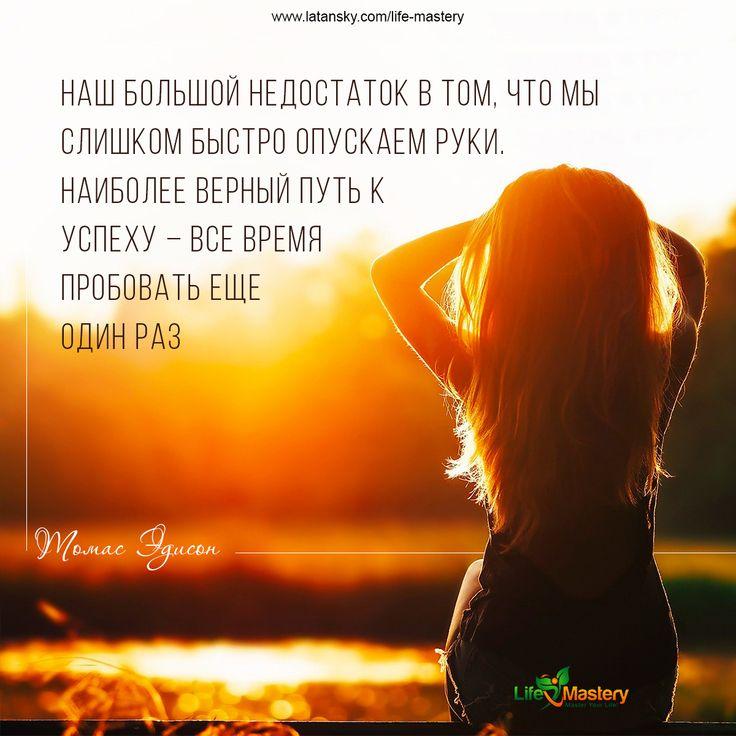 «Наш большой недостаток в том, что мы слишком быстро опускаем руки. Наиболее верный путь к успеху – все время пробовать еще один раз» — Томас Эдисон