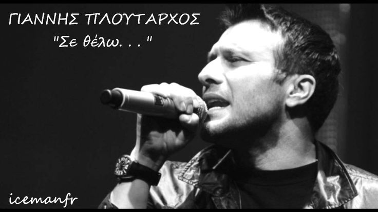 Se Thelo CD RIP ~ Giannis Ploutarxos ~ Σε θέλω (HQ New Song 2011)