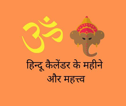 Indian Desi Hindu calendar Months Name list mahatv importance in