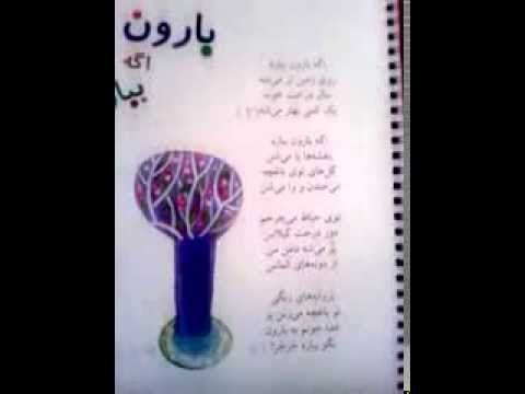 poem for Persian kids